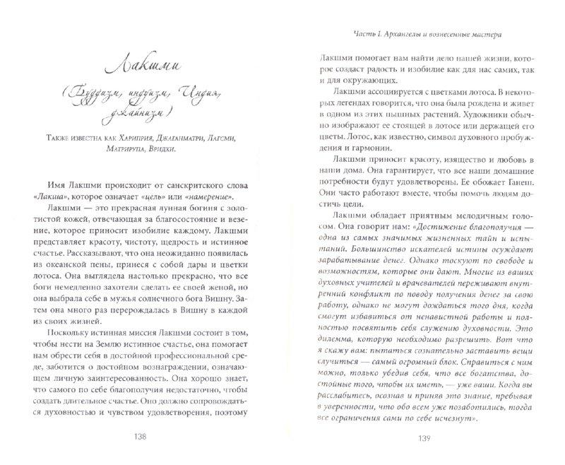 Иллюстрация 1 из 11 для Архангелы и вознесенные мастера - Дорин Верче | Лабиринт - книги. Источник: Лабиринт