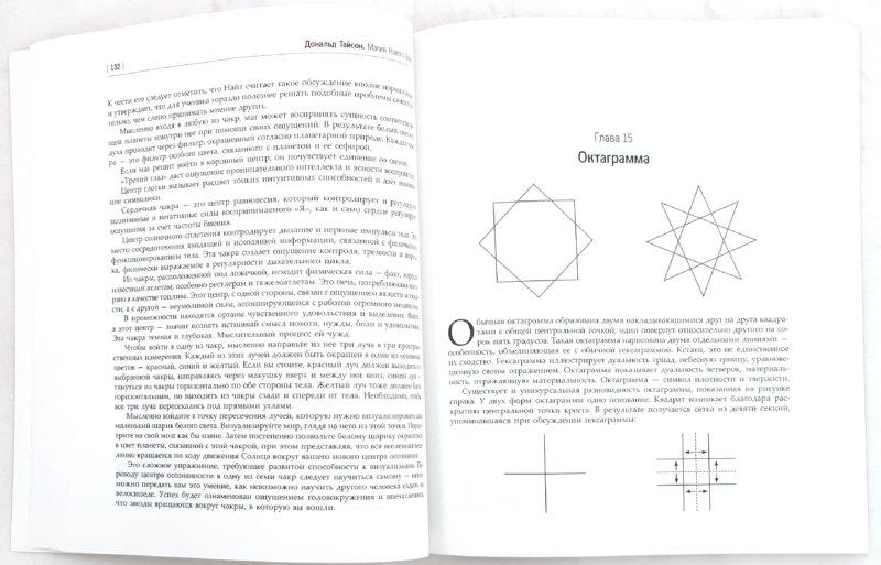 Иллюстрация 1 из 7 для Магия Нового Века. Всеобъемлющая система духовного развития и самореализации - Дональд Тайсон | Лабиринт - книги. Источник: Лабиринт