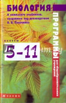 Биология 5-11 класс: программы для общеобразовательных учреждений к комплекту В.В. Пасечника