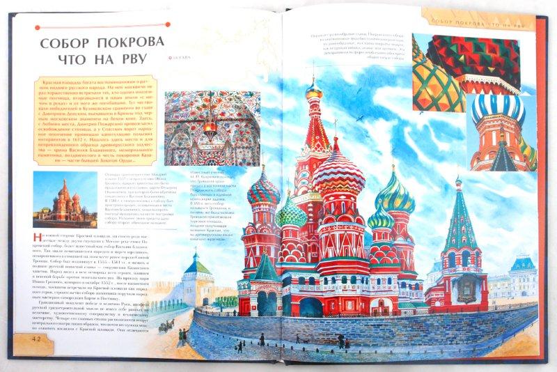 Иллюстрация 1 из 16 для Новые чудеса света - Яков Нерсесов | Лабиринт - книги. Источник: Лабиринт