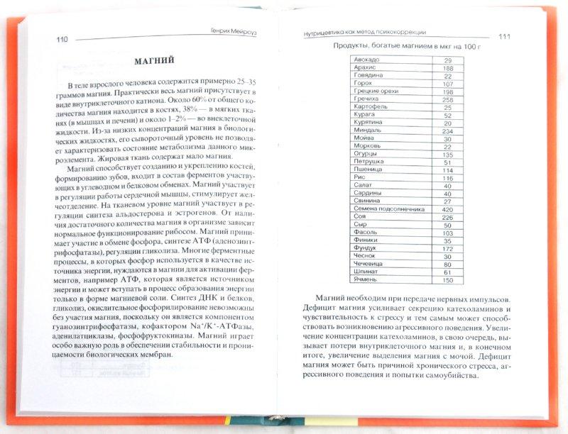 Иллюстрация 1 из 12 для Нутрицевтика как метод психокоррекции - Генрих Мейроуз | Лабиринт - книги. Источник: Лабиринт