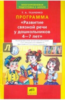 """Программа """"Развитие связной речи у дошкольников 4-7 лет"""""""