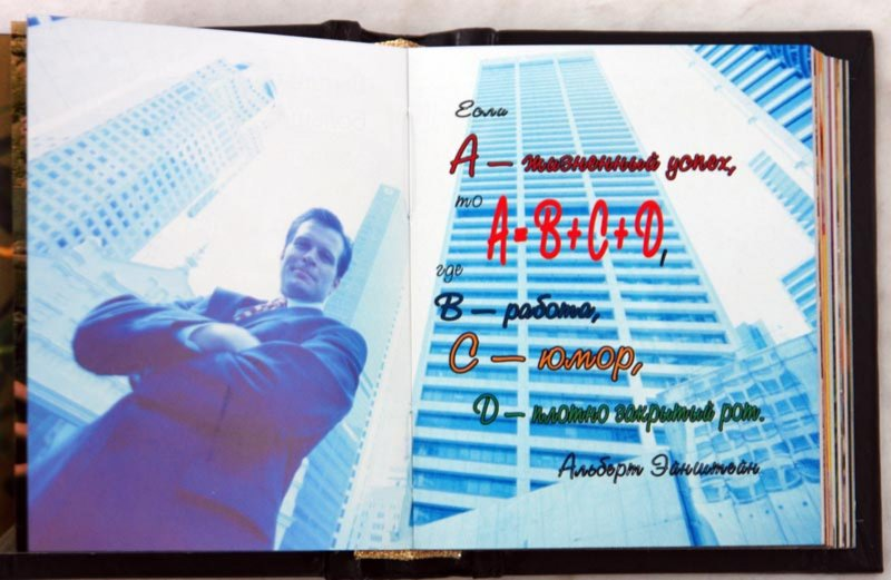 Иллюстрация 1 из 7 для Мудрые мысли, высказывания знаменитых мужчин | Лабиринт - книги. Источник: Лабиринт