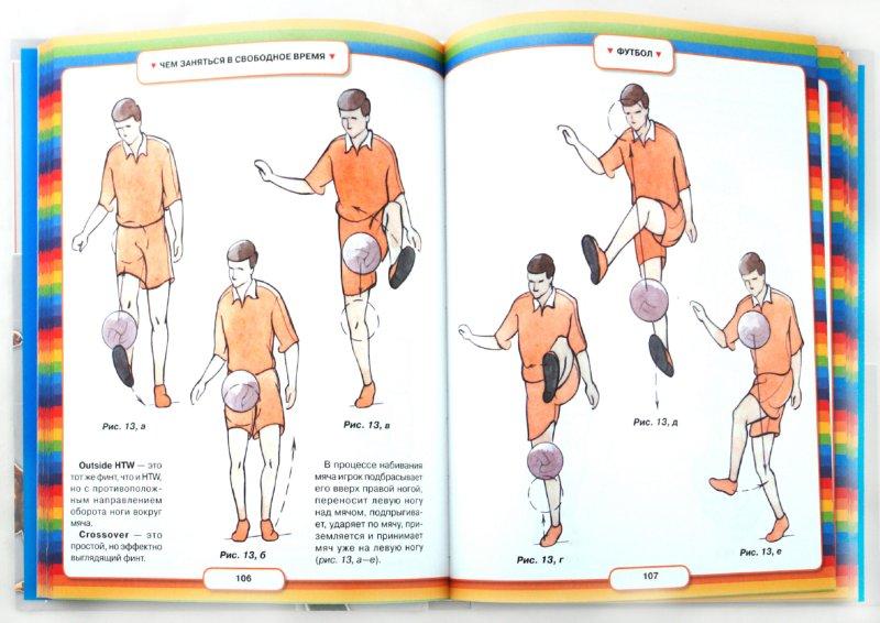 Иллюстрация 1 из 37 для Книга настоящих мальчишек - Ольга Бортник | Лабиринт - книги. Источник: Лабиринт