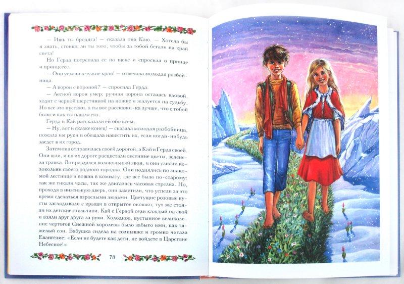 Иллюстрация 1 из 29 для Снежная королева. Синяя птица. Щелкунчик - Андерсен, Гофман, Метерлинк | Лабиринт - книги. Источник: Лабиринт