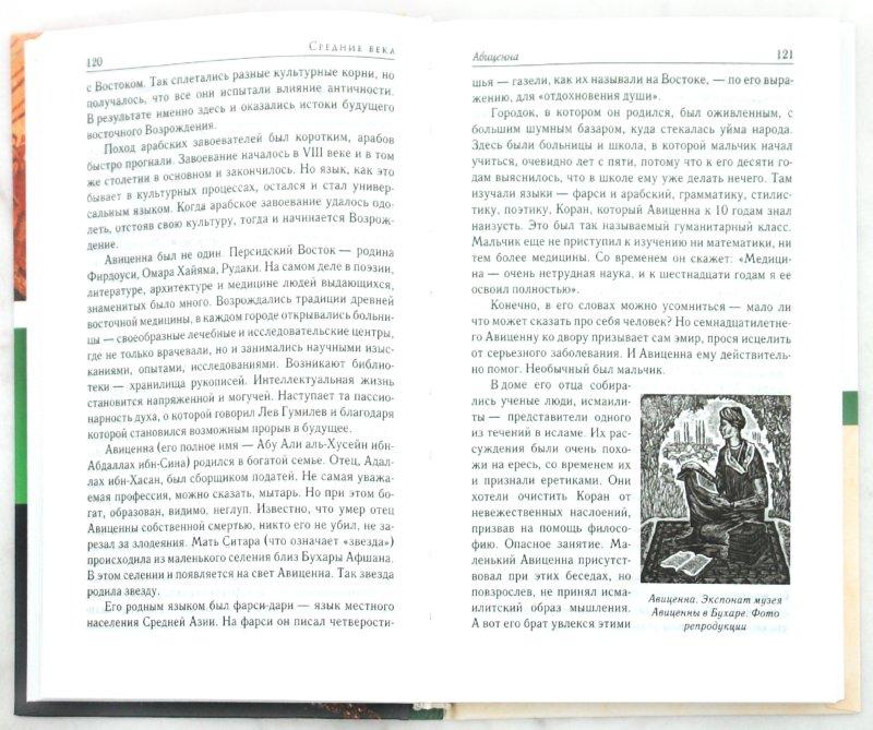 Иллюстрация 1 из 11 для Человек в зеркале истории. Древний мир и Средние века - Наталия Басовская | Лабиринт - книги. Источник: Лабиринт