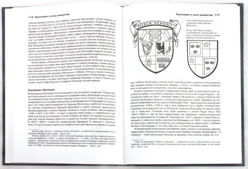 Иллюстрация 1 из 61 для Геральдика. Гербы - Символы - Фигуры - Фрайер, Фергюсон | Лабиринт - книги. Источник: Лабиринт
