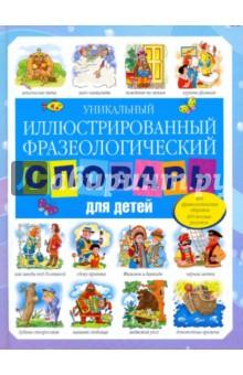 Уникальный иллюстрированный фразеологический словарь для детей