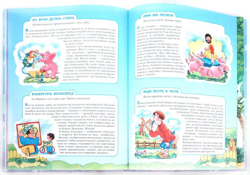 Иллюстрация 1 из 32 для Уникальный иллюстрированный фразеологический словарь для детей - Сергей Волков | Лабиринт - книги. Источник: Лабиринт