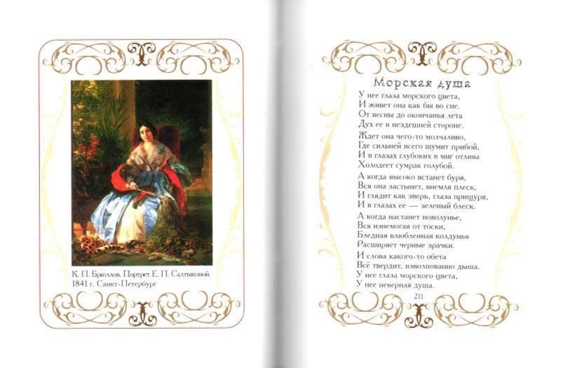 Иллюстрация 1 из 42 для Лирика - Константин Бальмонт | Лабиринт - книги. Источник: Лабиринт