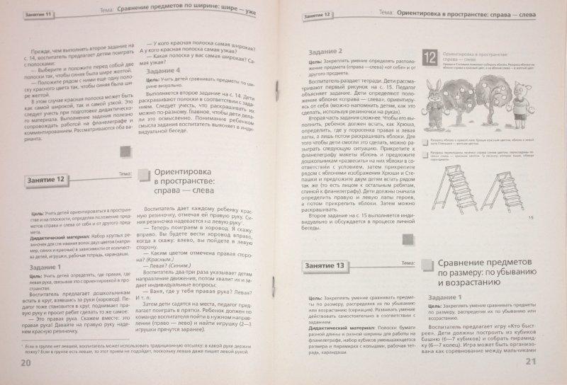 Иллюстрация 1 из 11 для Математика вокруг тебя: Методические рекомендации для организации занятий с детьми 4-5 лет - Анна Белошистая | Лабиринт - книги. Источник: Лабиринт