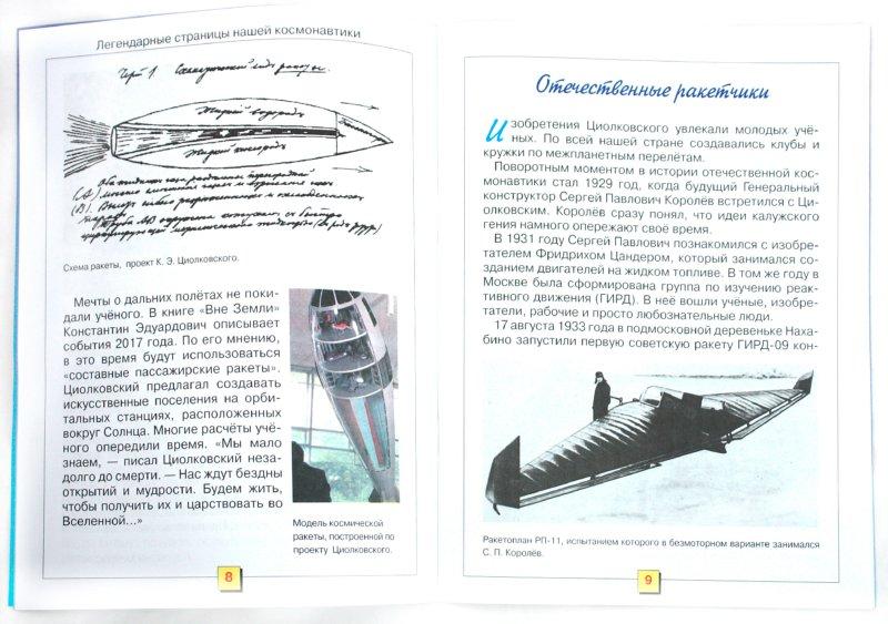 Иллюстрация 1 из 35 для Легендарные страницы нашей космонавтики. Учебное пособие для учащихся 2-4 классов - Виктор Мороз | Лабиринт - книги. Источник: Лабиринт