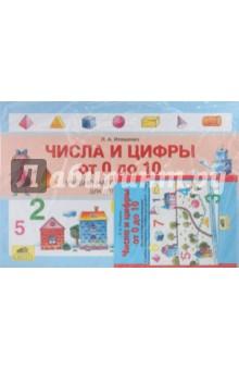 Числа и цифры от 0 до 10: Учебно-наглядное пособие для детей 5-7 лет