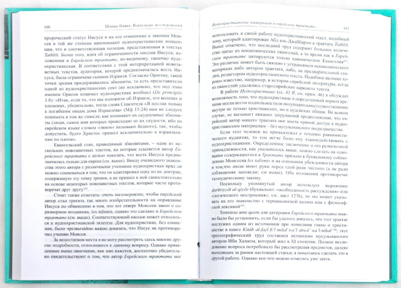 Иллюстрация 1 из 25 для Иудаизм, христианство, ислам. Парадигмы взаимовлияния. Избранные исследования - Шломо Пинес | Лабиринт - книги. Источник: Лабиринт