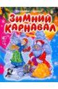 Степанов Владимир Александрович Зимний карнавал: Стихи, сказки, загадки