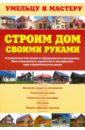 Рыженко В. И. Строим дом своими руками.Строительство дома от фундамента до крыши. Как сэкономить при строительстве