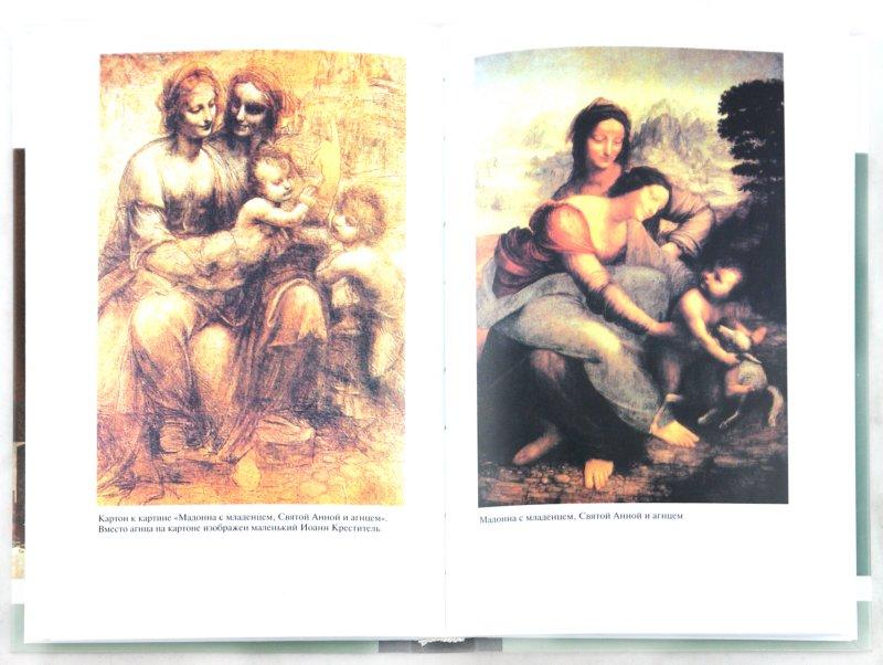 Иллюстрация 1 из 4 для Леонардо да Винчи - Алексей Гастев | Лабиринт - книги. Источник: Лабиринт