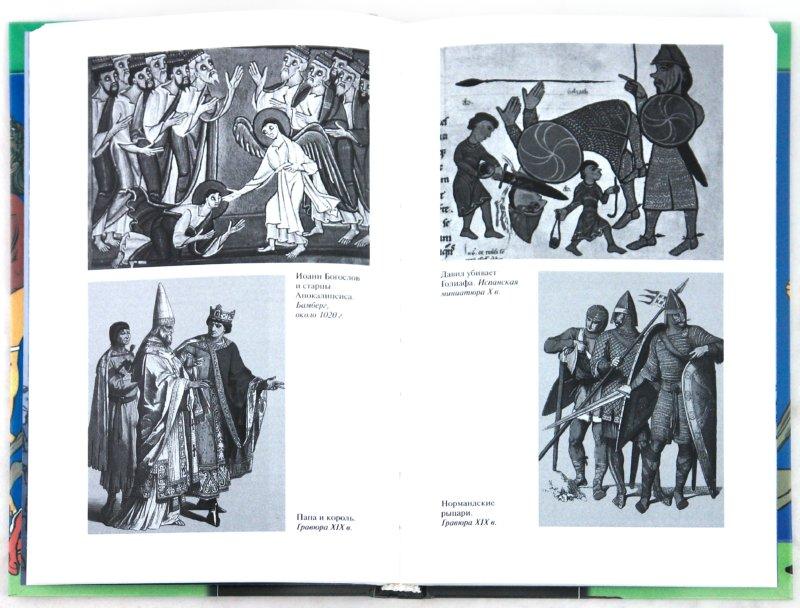 Иллюстрация 1 из 30 для Повседневная жизнь Европы в 1000 году - Эдмон Поньон | Лабиринт - книги. Источник: Лабиринт