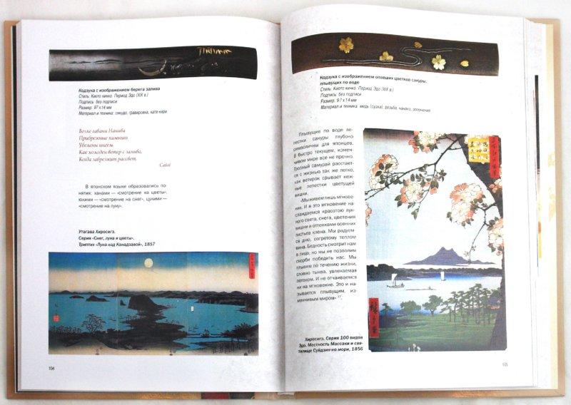 Иллюстрация 1 из 31 для Кодзука. Маленький спутник японского меча - Евгений Скраливецкий | Лабиринт - книги. Источник: Лабиринт
