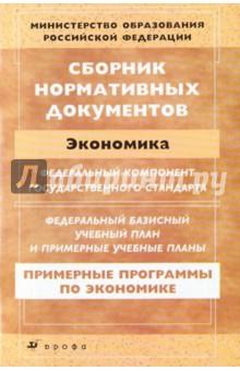 Сборник нормативных документов: Экономика