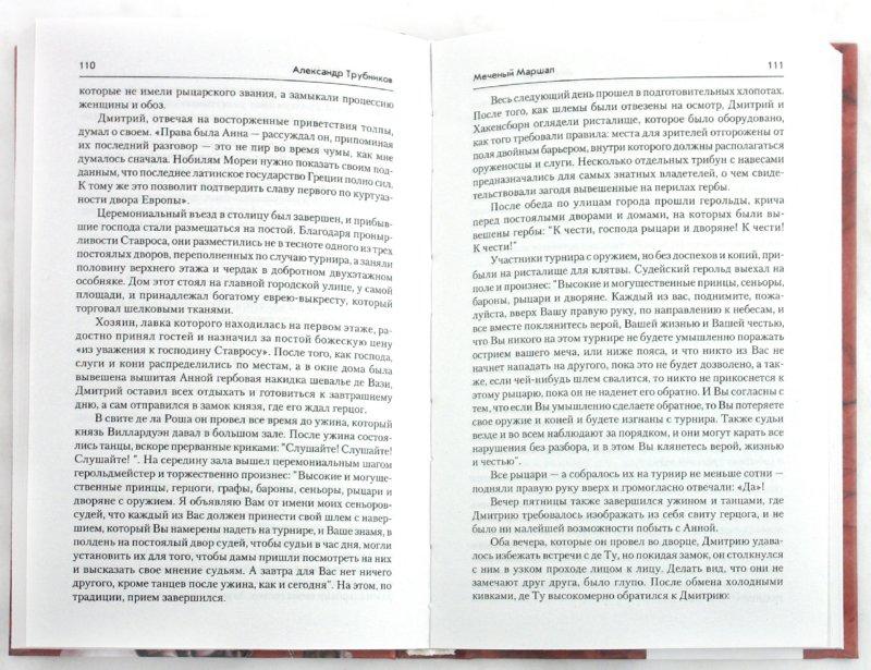 Иллюстрация 1 из 8 для Меченый Маршал - Александр Трубников | Лабиринт - книги. Источник: Лабиринт