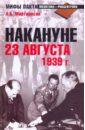 Накануне 23 августа 1939 г., Мартиросян Арсен Беникович