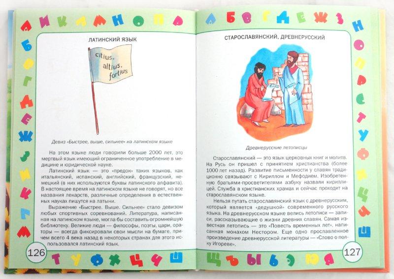 Иллюстрация 1 из 16 для Большая энциклопедия для самых маленьких - Анна Скворцова | Лабиринт - книги. Источник: Лабиринт
