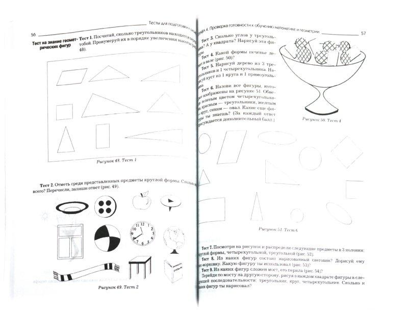 Иллюстрация 1 из 16 для Тесты для подготовки к школе - Ольга Логинова | Лабиринт - книги. Источник: Лабиринт