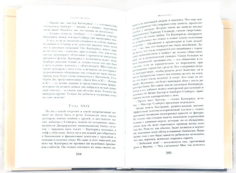 Иллюстрация 1 из 14 для Финансист - Теодор Драйзер | Лабиринт - книги. Источник: Лабиринт