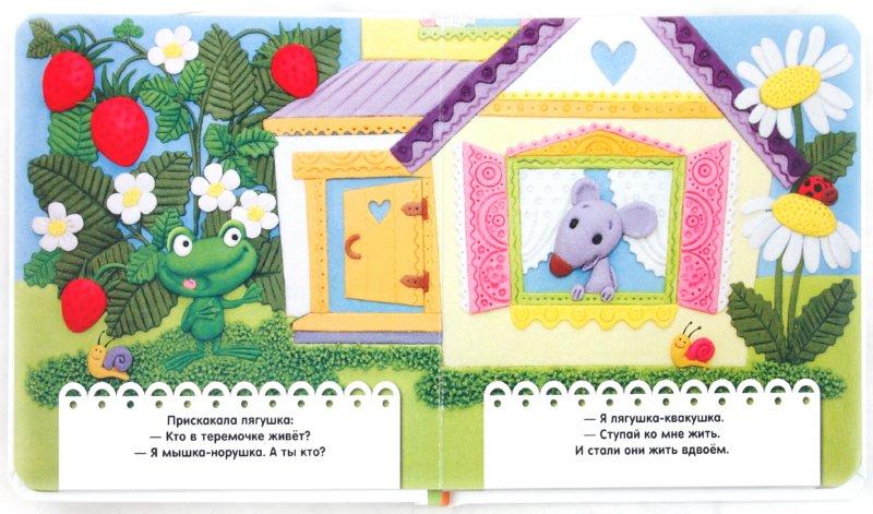 Иллюстрация 1 из 11 для Теремок | Лабиринт - книги. Источник: Лабиринт