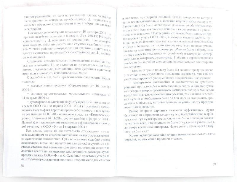 Иллюстрация 1 из 4 для Экспертиза в судебном производстве - Александр Чашин | Лабиринт - книги. Источник: Лабиринт