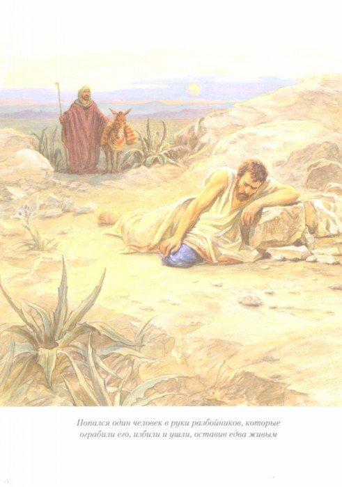 Иллюстрация 1 из 28 для Библейские предания. Новый завет. Школьный путеводитель | Лабиринт - книги. Источник: Лабиринт