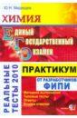 Медведев Юрий Николаевич ЕГЭ. Химия. Практикум по выполнению типовых тестовых заданий ЕГЭ