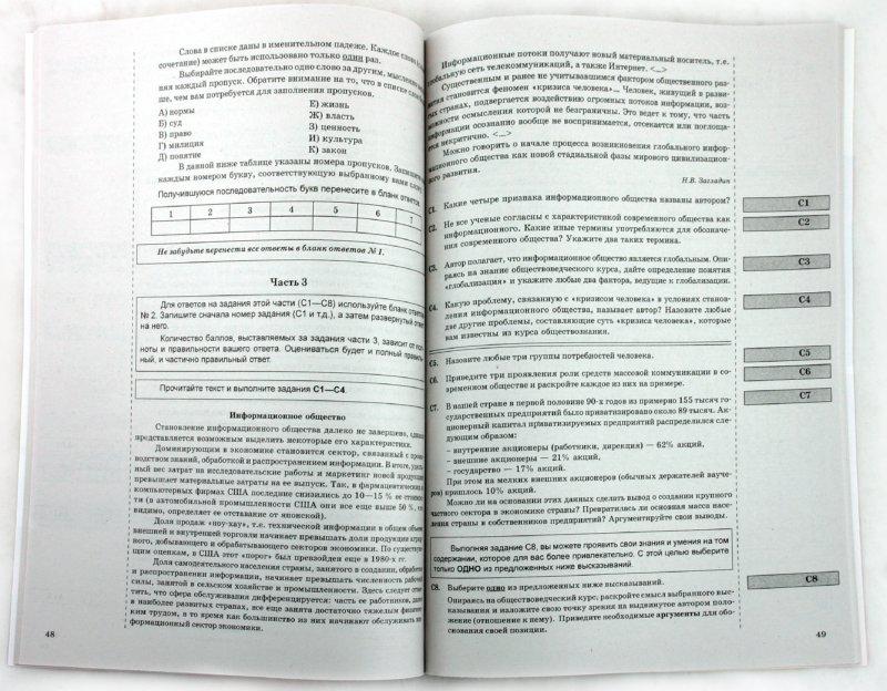 Иллюстрация 1 из 14 для ЕГЭ. Обществознание. Практикум по выполнению типовых тестовых заданий ЕГЭ - Лазебникова, Брандт | Лабиринт - книги. Источник: Лабиринт