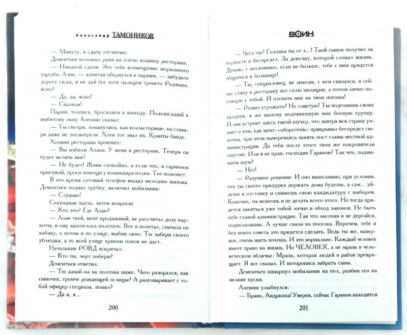 Иллюстрация 1 из 5 для Горец - Александр Тамоников | Лабиринт - книги. Источник: Лабиринт