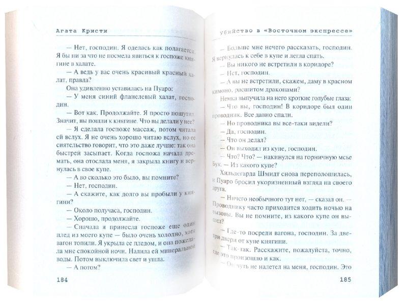 """Иллюстрация 1 из 2 для Убийство в """"Восточном экспрессе"""" - Агата Кристи   Лабиринт - книги. Источник: Лабиринт"""