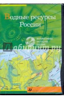 Водные ресурсы России (CDpc)