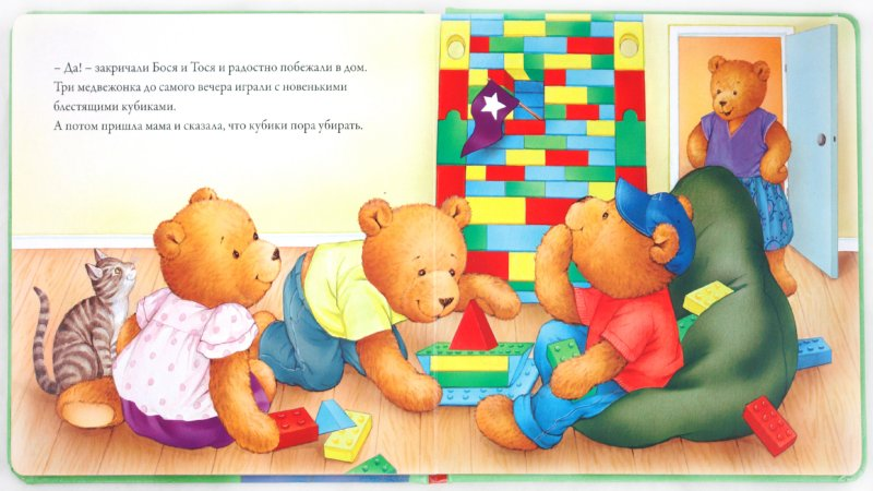 Иллюстрация 1 из 8 для Мишка - непоседа | Лабиринт - книги. Источник: Лабиринт