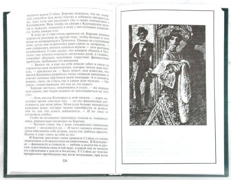 Иллюстрация 1 из 25 для Стоик - Теодор Драйзер | Лабиринт - книги. Источник: Лабиринт