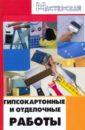 Кузнецов И. Н. Гипсокартонные и отделочные работы хухтиниеми с кнууттила и каменные штукатурные и облицовочные работы
