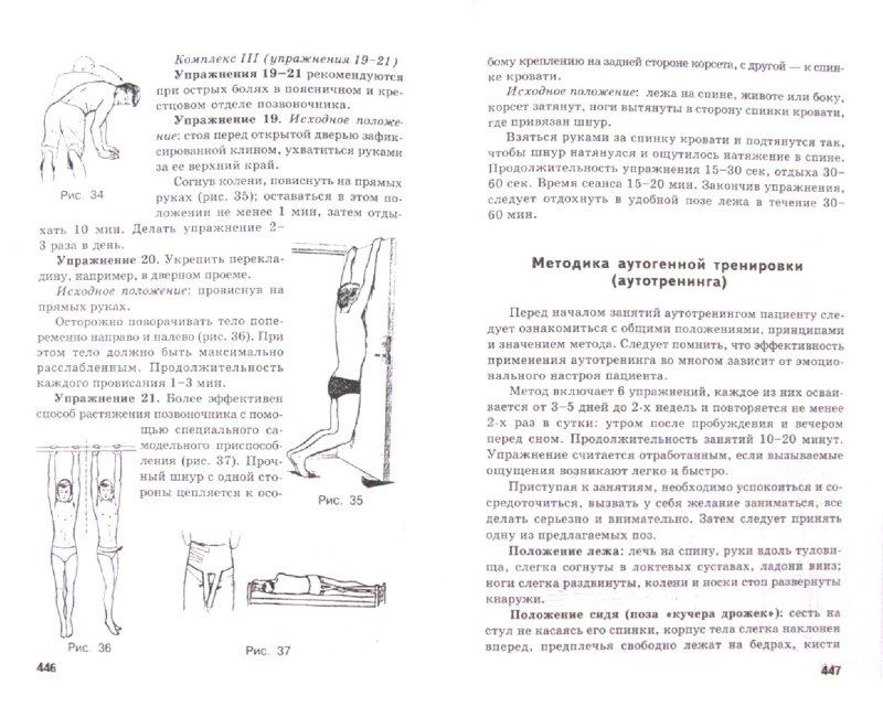 Иллюстрация 1 из 8 для Сестринское дело в невропатологии и психиатрии с курсом наркологии - Бортникова, Зубахина, Карабухина | Лабиринт - книги. Источник: Лабиринт