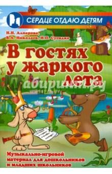 В гостях у жаркого лета: музыкально-игровой материал для дошкольников и младших школьников