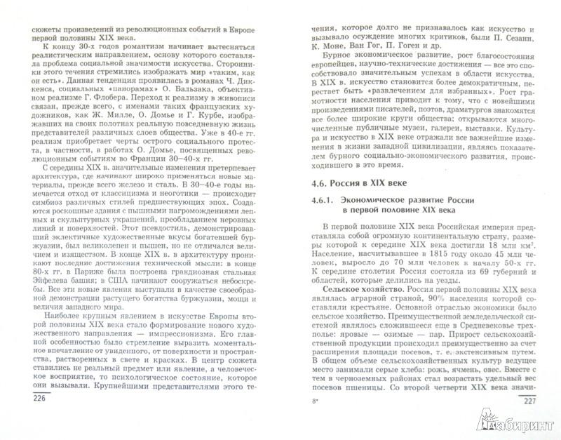Иллюстрация 1 из 13 для История - Самыгин, Самыгин, Беликов, Бережной, Вдовченков, Крот, Рудая | Лабиринт - книги. Источник: Лабиринт