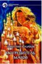 Скачать Казаков Истребитель магов Фантастический Альфа-книга Харальд Младший сын великого Бесплатно