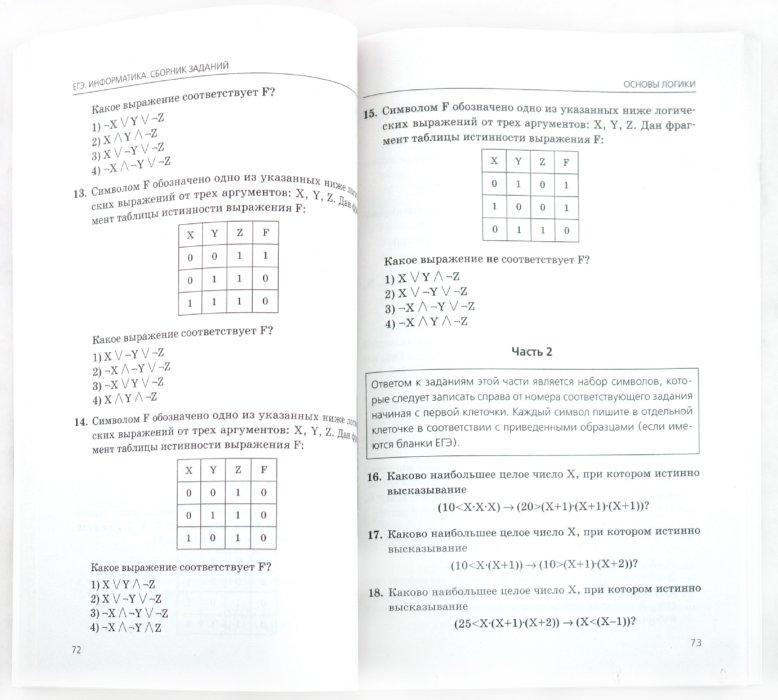 Иллюстрация 1 из 10 для ЕГЭ 2010. Информатика: сборник заданий - Зорина, Зорин | Лабиринт - книги. Источник: Лабиринт