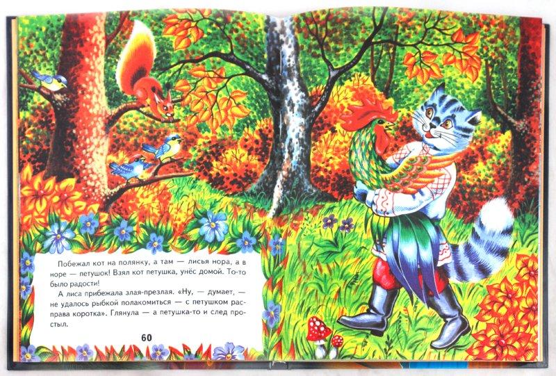 Иллюстрация 1 из 46 для Сказки Кота-Баюна | Лабиринт - книги. Источник: Лабиринт