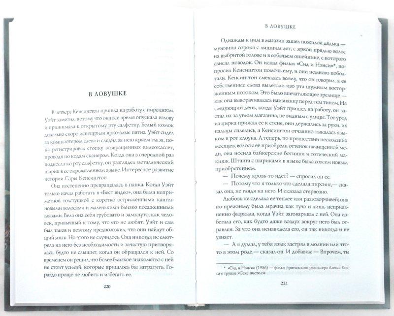 Иллюстрация 1 из 24 для Призраки двадцатого века - Джо Хилл | Лабиринт - книги. Источник: Лабиринт