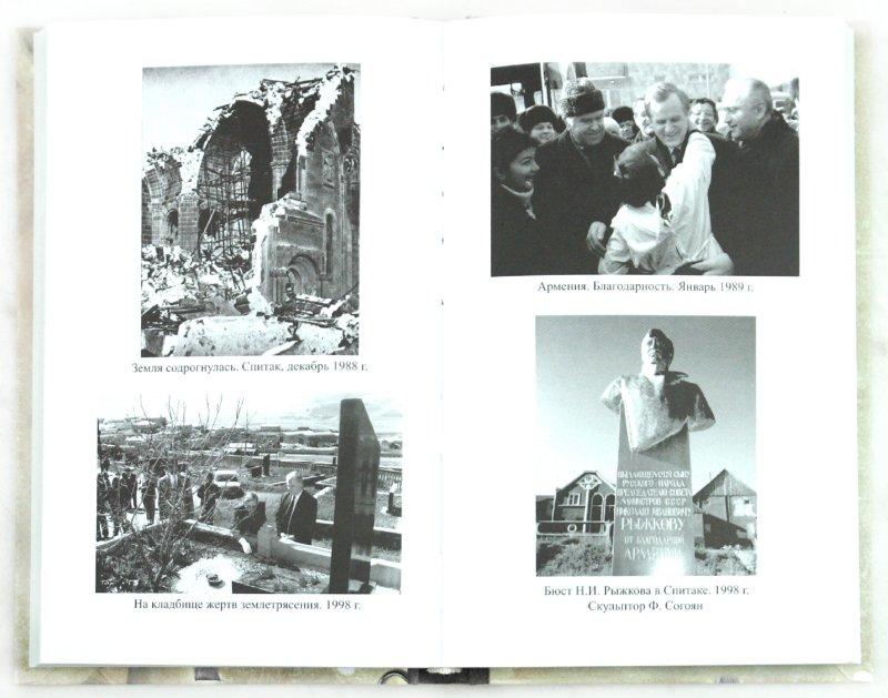 Иллюстрация 1 из 15 для Главный свидетель - Николай Рыжков | Лабиринт - книги. Источник: Лабиринт