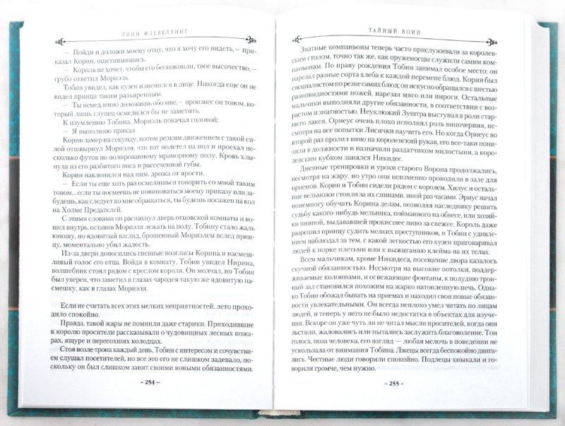 Иллюстрация 1 из 8 для Тайный воин - Линн Флевеллинг | Лабиринт - книги. Источник: Лабиринт