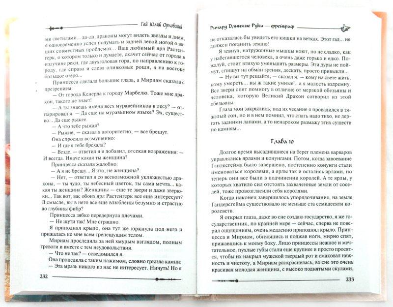 Иллюстрация 1 из 8 для Ричард Длинные Руки - фрейграф - Орловский, Малкин | Лабиринт - книги. Источник: Лабиринт